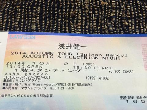 浅井健一チケット