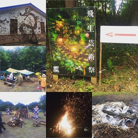 TOBIU CAMP2015