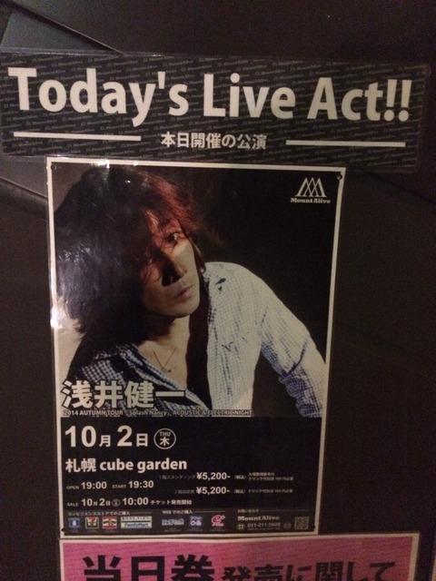 2014 AUTUMN TOUR「Splash Nancy」ACOUSTIC & ELECTRIC NIGHT