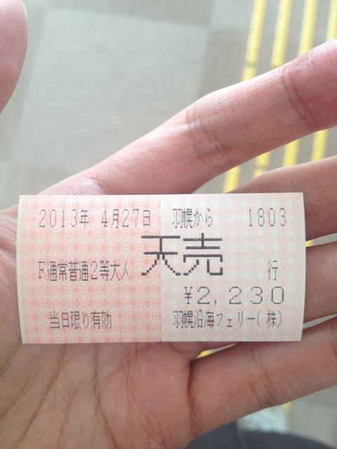 「おろろん2」羽幌町〜天売島切符