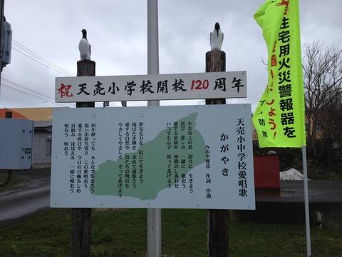 天売小中学校開校120周年
