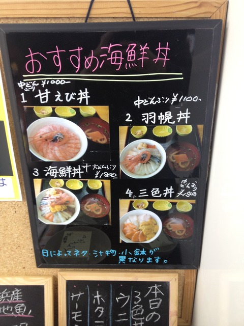 海鮮丼ランキングボード
