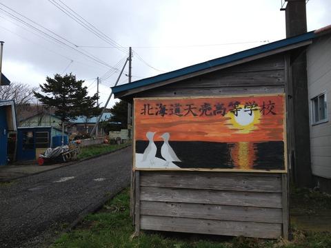 北海道天売高等学校