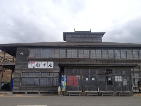 小平町の道の駅「おびら鰊番屋」