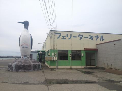 夢の浮島・フェリーターミナルペンギン