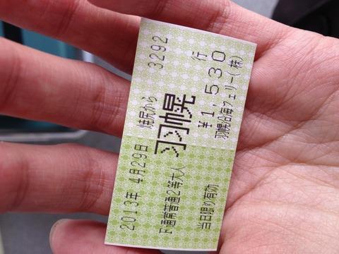 「おろろん2」焼尻島〜羽幌町切符