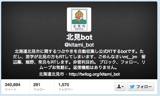 kitami_bot