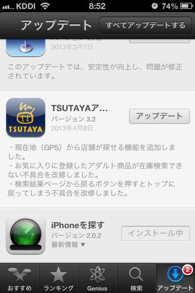 TSUTAYAアプリバージョン3.2
