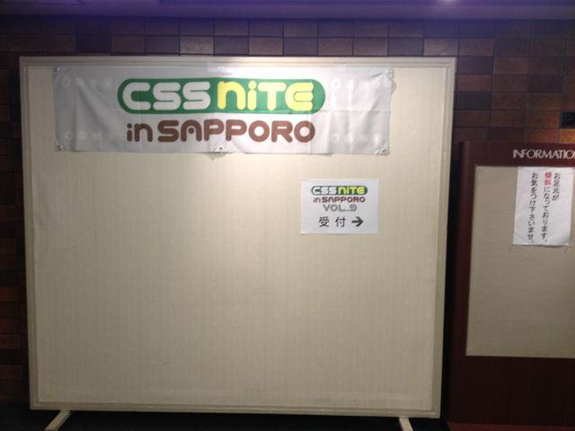 札幌パークホテル CSS Nite in SAPPORO, Vol.9「いま必要なSEO」受付