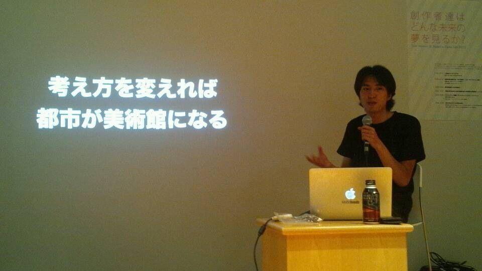 「考え方を変えれば都市が美術館になる」と偉そうに語る赤沼俊幸氏