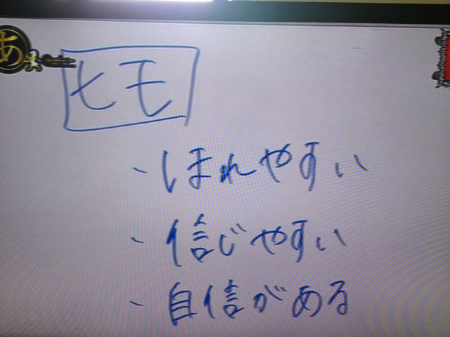 有吉ジャポン2013年2月1日放送 「ヒモ・ショウヘイ」が語るヒモになりやすい女性 3つの特徴