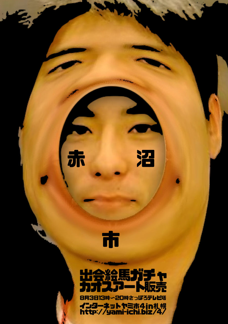 yamiichi_image