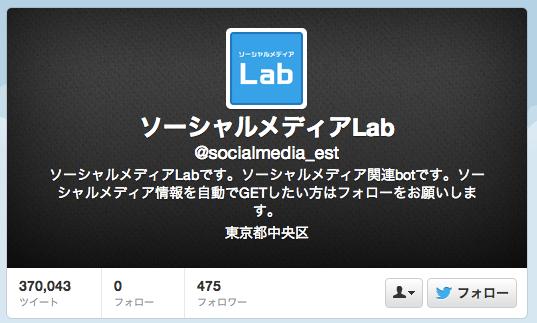 ソーシャルメディアbot
