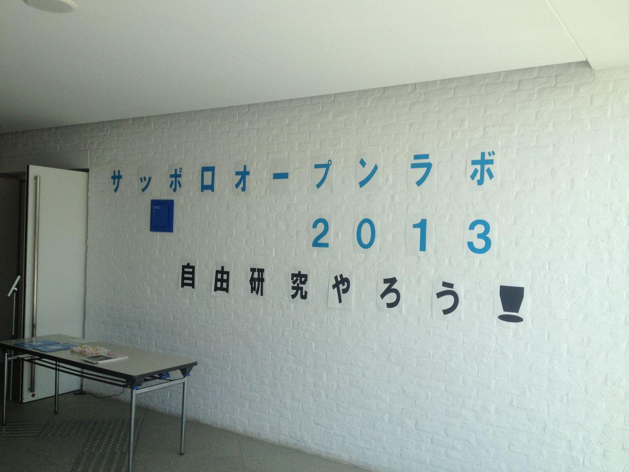 サッポロ・オープン・ラボ会場入り口1