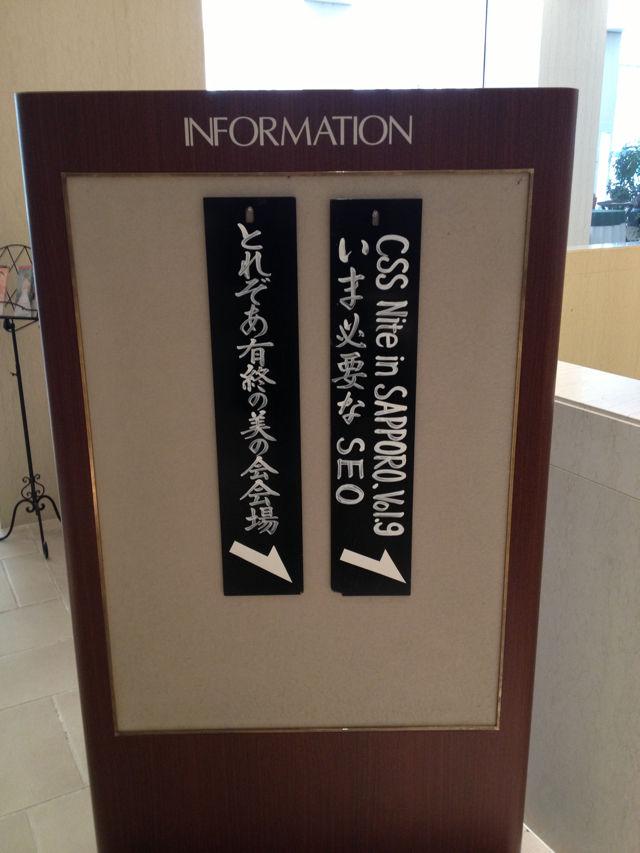 札幌パークホテル CSS Nite in SAPPORO, Vol.9「いま必要なSEO」下の階へ