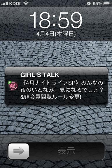 GIRL'S TALKからのプッシュ通知