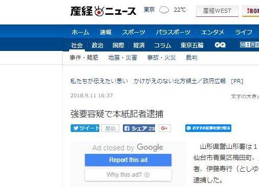画像は産経新聞のサイトのキャプチャ