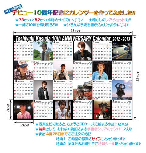 カレンダーB2宣伝用_800