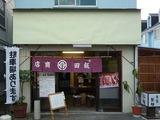 飯田商店店