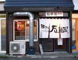 Fuji屋店