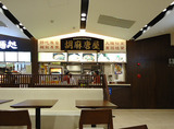 胡麻唐屋店