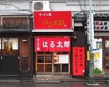 はる太郎店