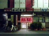 湯村食堂店