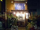 凪西新宿店
