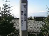 富士5合目標識