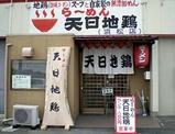 天日地鶏店