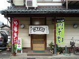 若竹食堂店
