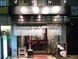 くぼ田新宿店