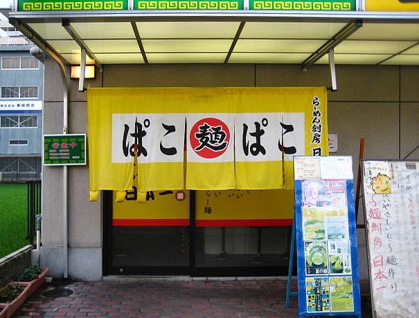 京都ラーメンの画像 p1_23