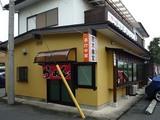 鈴木食堂店