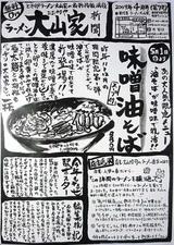 大山家新聞7