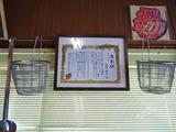 飯田商店テボ