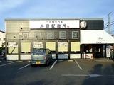 三田製麺所店