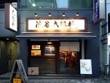 渋谷大勝軒店