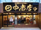 田中商店店
