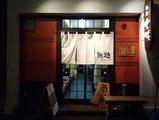 中川無題店