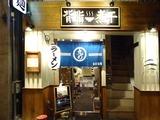 丸め小金井店