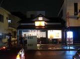 青葉府中店