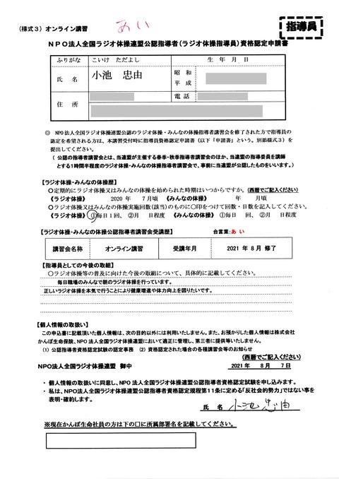 指導員資格申請書(入力済)_2