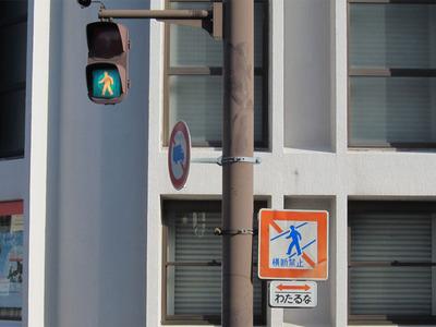 横断禁止1