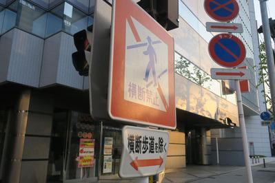 横断禁止補助標識横浜