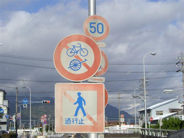 偏気庵のtosoyan。今日も暢気だ ... : バイパス 自転車 通行禁止 : 自転車の