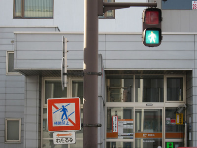横断禁止2