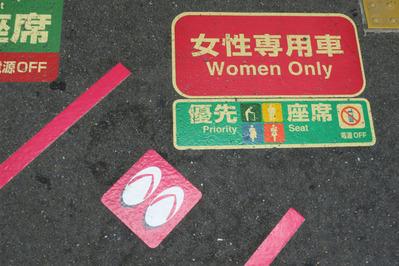 女性専用車ホーム表示