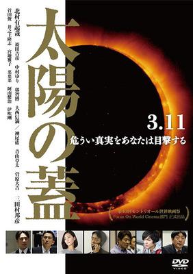 太陽の蓋1