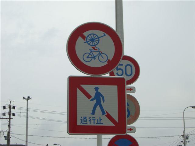 自転車の バイパス 自転車 通行禁止 : 偏気庵のtosoyan。今日も暢気だ ...
